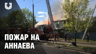 Пожар на улице Аннаева в Минске 24 мая 2017