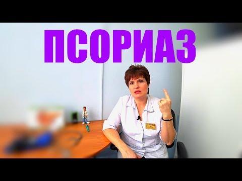 ПСОРИАЗ. Лечение псориаза без лекарств!