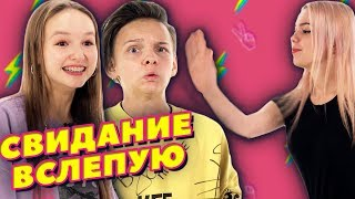 ЕГОРКЕ ШИПУ ДАЛА ПО ЛИЦУ ДЕВУШКА на Шоу Свидание Вслепую