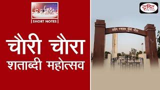 'Chauri Chaura' Centenary -To The Point