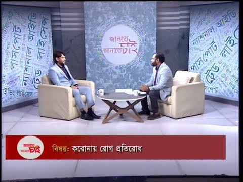 Jante Chai Janate Chai- EP 21 || বিষয়: করোনায় রোগ প্রতিরোধ || ETV Lifestyle