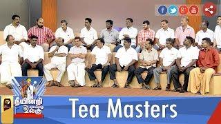 Neeyindri Amayathu Ulagu: Tea Masters | 26/03/2017 | Puthiya Thalaimurai TV