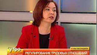 Регулирование трудовых отношений. Утро с Губернией. 17/01/2016. GuberniaTV