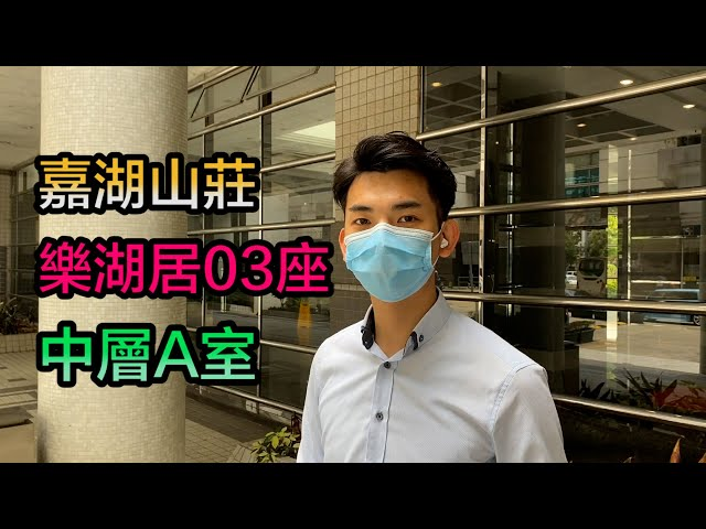 【#代理Marco推介】嘉湖山莊樂湖居03座中層A室