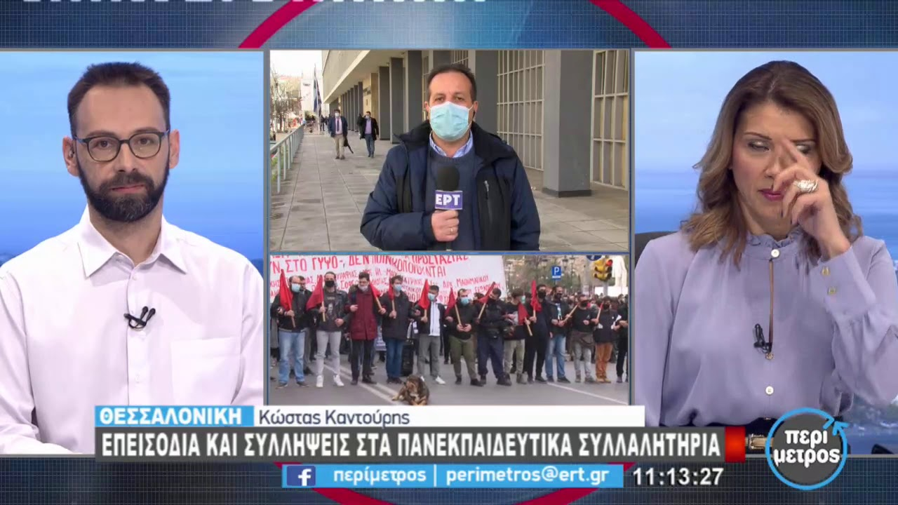 Έρευνα της ΕΛ.ΑΣ. για βίντεο με βία αστυνομικών κατά διαδηλωτών | 11/2/2021 | ΕΡΤ