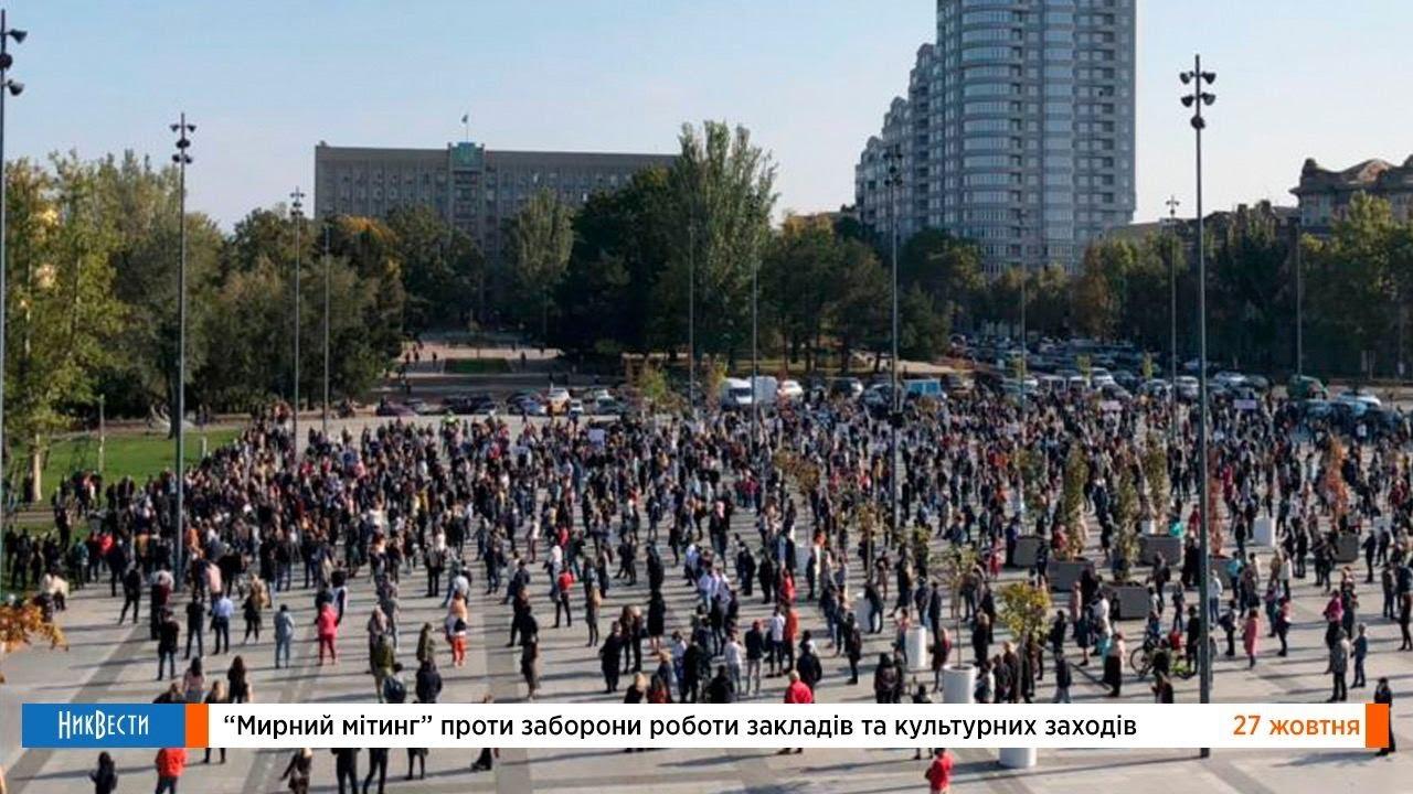 «Мирный митинг» против запрета работы заведений и культурных мероприятий