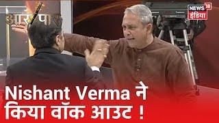जानिए ऐसा क्या हुआ की Nishant Verma ने शो के बीच से किया वॉक आउट | Aar Paar | Amish Devgan
