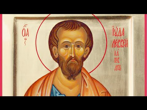Апостол Иуда Иаковлев (Леввей, Фаддей) - 2 июля день памяти.