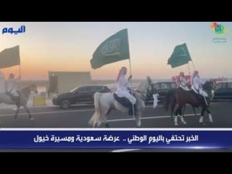 الخبر تحتفي باليوم الوطني ..  عرضة سعودية ومسيرة خيول