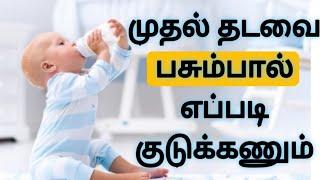 குழந்தைக்கு முதல் முறையாக பசும்பால் எப்படி கொடுக்கவேண்டும்/childcare/how to give cow's milk for baby