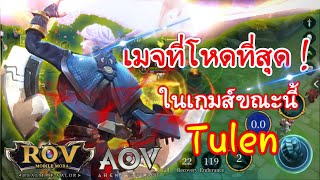 ⚡Garena RoV Thailand #258 | Tulen เมจที่เทพที่สุดในเกมส์ขณะนี้ ! โครตฮา เป็นเกมส์ ตลก 555+