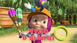 Маша та Ведмідь: Чудо в шапцi (41 серія) Masha and the Bear