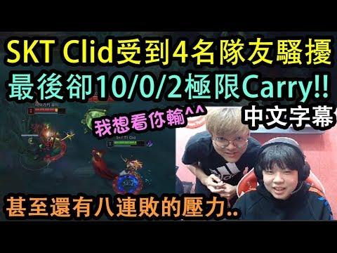 【實況精華】SKT Clid 極限Carry!! 隊友卻只想看他輸XD (中文字幕)
