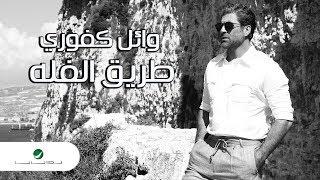 Wael Kfoury ... Tariq El Falli - Lyrics Video   وائل كفوري ... طريق الفله - بالكلمات