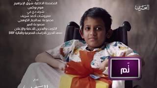 برنامج تم | ح 28| العطاء أسلوب حياة