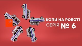 Копы на работе - 1 сезон - 6 серия