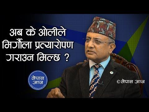 यस्तो रहेछ प्रधानमन्त्रीको स्वास्थ्यको वास्तविकता, अब के हुन्छ ? Dr.Rishi Kumar Kafle   Nepal Aaja