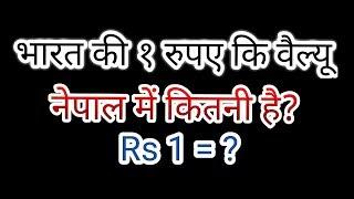 भारत कि १ रुपए की वैल्यू कितनी है नेपाल में ? Nepalese Rupee ! Nepalese Currency ! Nepal Currency