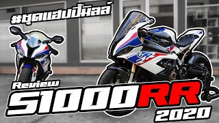 Review Superbike New S1000RR 2020 1day Car decoration full!!