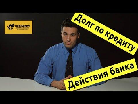 Кредитная задолженность - Банковские действия при просрочке. #2. 12+