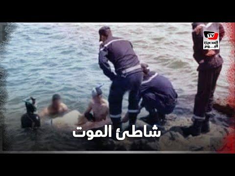 شاطئ الموت في مصر.. النخيل يحصد أرواح ١١ شخصا