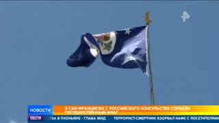 Россия ответит США на снятие флагов