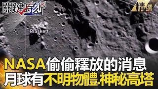 NASA偷偷釋放的消息 月球有不明物體 神秘高塔-關鍵時刻精選 傅鶴齡 黃創夏 馬西屏