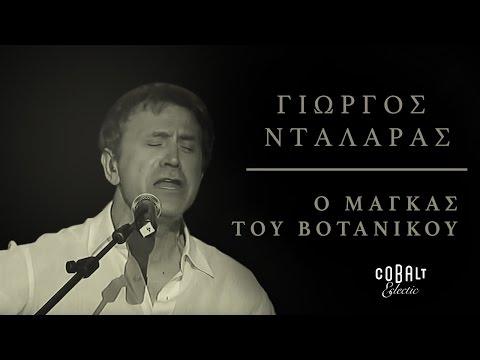 Γιώργος Νταλάρας - Ο Μάγκας Του Βοτανικού | George Dalaras - O Magkas Tou Votanikou - Live