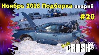 Ноябрь 2018 подборка аварий , ДТП , car crash compilation #20