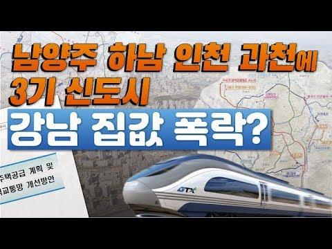 3기 신도시 서울 집값에 치명타 날렸나?