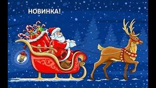 Новая Новогодняя Песня! Для Детей и Взрослых! Веселая, добрая и танцевальная песня! #С НОВЫМ ГОДОМ!