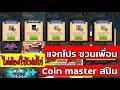 coin masterโปร