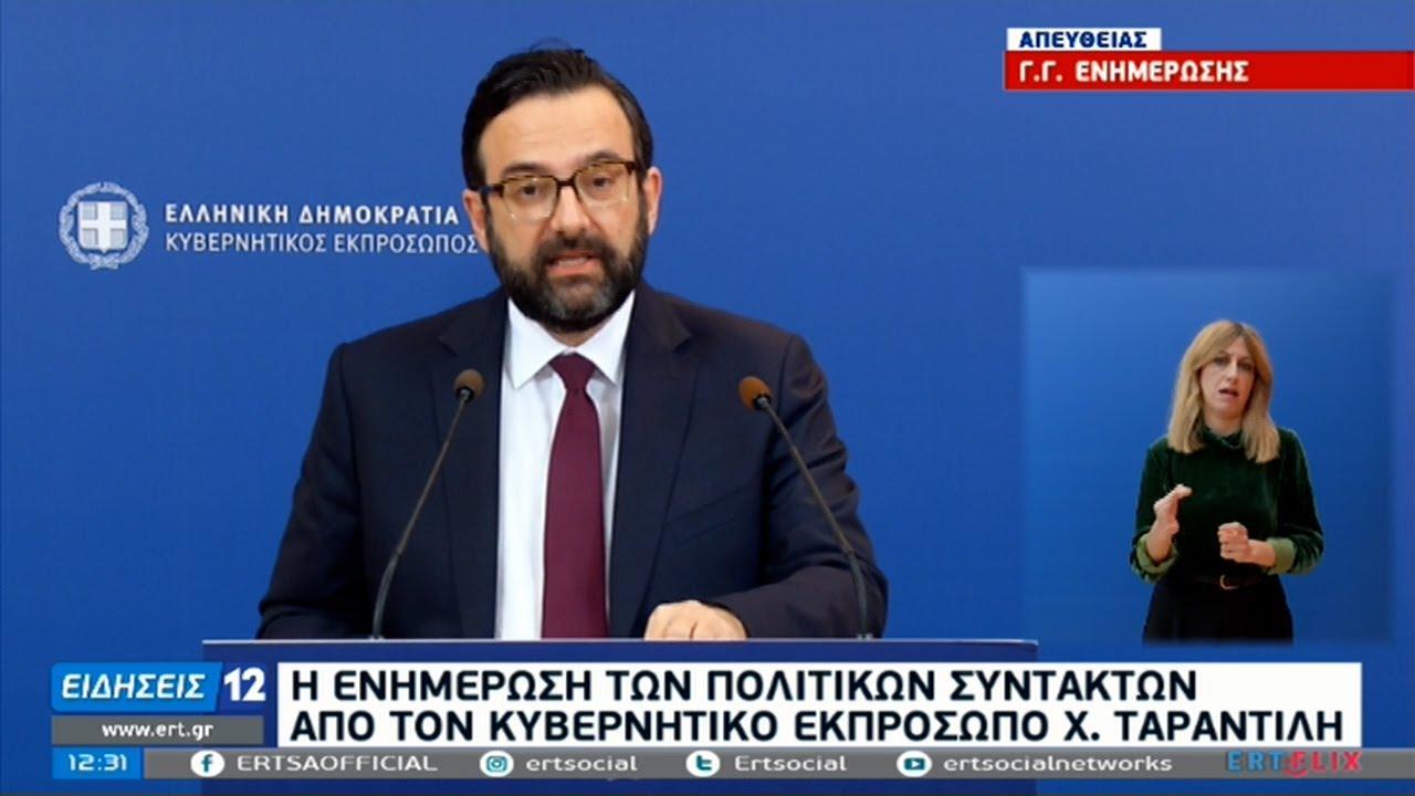 Ταραντίλης: Ο κρατικός μηχανισμός κινητοποιήθηκε από την πρώτη στιγμή | 18/02/2021 | ΕΡΤ