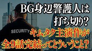 BG身辺警護人は打ち切り?木村拓哉主演ドラマ全9話完結の理由を徹底検証!