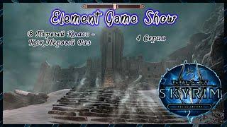 Ⓔ The Elder Scrolls V: Skyrim Прохождение Ⓖ В Первый Класс - как Первый Раз (#4) Ⓢ