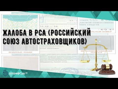 Жалоба в РСА (Российский союз автостраховщиков)