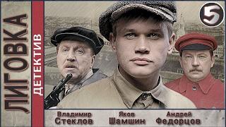 Лиговка (2010). 5 серия. Детектив, криминал. 📽