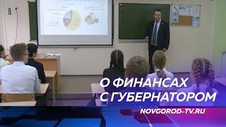 Губернатор Андрей Никитин поговорил со школьниками на тему финансовой грамотности