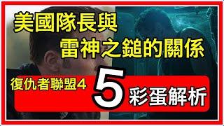 《復仇者聯盟4》美國隊長與雷神之鎚的關係!5大彩蛋解析告訴你!