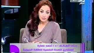 د.أحمد عمارة - تعليق مع ريهام سعيد حول حالة دينا والجن