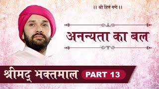 Shree Bhaktmaal Katha | Part 13 | Shree Hita Ambrish Ji | Vrindavan