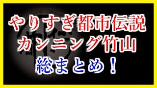 やりすぎ都市伝説怖い話シリーズ「カンニング竹山総まとめ!」寝る前作業用BGM