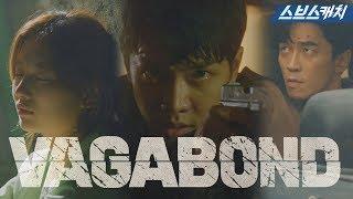 SBS 드라마 배가본드(VAGABOND) 2차 티저 영상