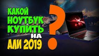 Лучшие ноутбуки с Алиэкспресс 2019 - Aliexpress ТОП НОУТОВ в 2019 году с Алиэкспресс