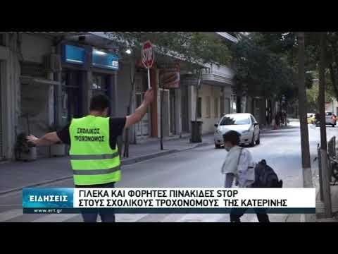 Κατερίνη: Γιλέκα και φορητές πινακίδες stop στους σχολικούς τροχονόμους | 13/10/20 | ΕΡΤ