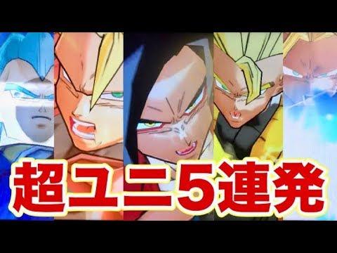 【新年一発目の動画】スーパードラゴンボールヒーローズのカードの超ユニット技集!