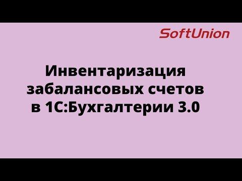 Инвентаризация забалансовых счетов в 1С:Бухгалтерии 3.0