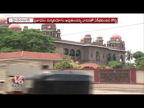 HC Dismissed Decision Of TS Govt Construct New Assembly Building At Errum Manzil | V6 News