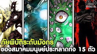 One Punch Man - 15 ภัยระดับมังกรและผู้บริหารของสมาคมมนุษย์ประหลาด [KOMNA CHANNEL]