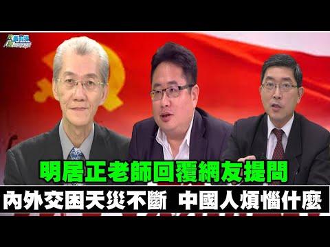 《政經最前線-無碼看中國》200912-EP84內外交困天災不斷 中國人煩惱甚麼?
